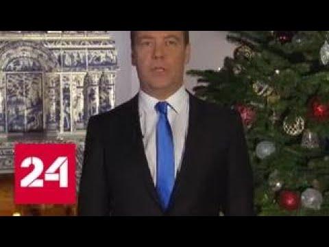 Медведев пожелал россиянам исполнения желаний - Россия 24