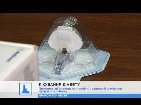 Прикарпатці опановують новітні технології лікування цукрового діабету