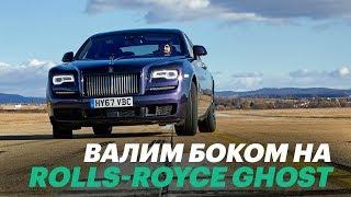 Вот как надо ездить на машине за 30 млн. Обзор и тест Rolls-Royce Ghost