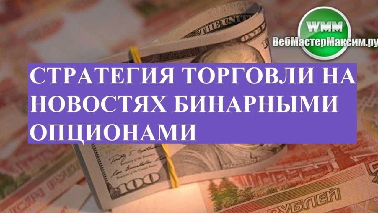 Опционы торговля по новостям курс доллара 2014 форекс