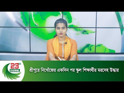 শ্রীপুরে নিখোঁজের একদিন পর স্কুল শিক্ষার্থীর মরদেহ উদ্ধার   Channel 23 News
