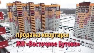 видео Купить квартиру в Бутово (Москва) вторичка: цена, фото