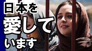 日本の大使のメッセージにイラク人涙と感動が止まらない【海外の反応】
