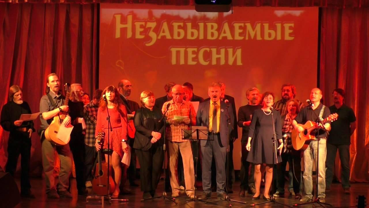 Незабываемые песни Гала концерт 2015 2016 Часть 1