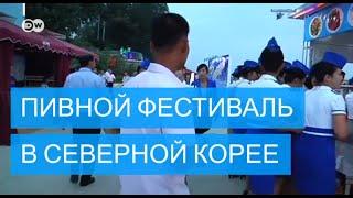 Пивной фестиваль в Северной Корее