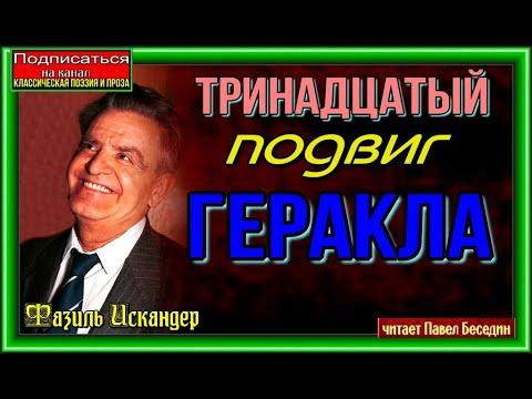 Тринадцатый подвиг Геракла  Фазиль Искандер  читает Павел Беседин
