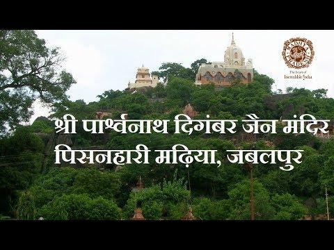 SHRI PARSHVANATH DIGAMBER JAIN MANDIR || PISANHARI MADIYA || JABALPUR ||