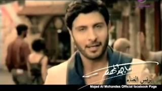 Majed Al Mohandes Ana Wayak فيديو كليب ماجد المهندس انا وياك