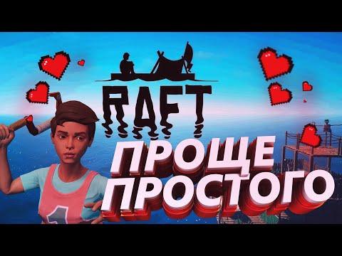 ПРОЩЕ ПРОСТОГО ► Raft #1