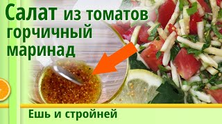 Необычный ПП САЛАТ из томатов 🍅 с щавелем 🌿 ДИЕТИЧЕСКИЕ САЛАТЫ для похудения 🌿 Худеем вкусно