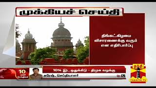 #BreakingNews : 10% இடஒதுக்கீடு - திமுக வழக்கு | DMK | Thanthi TV