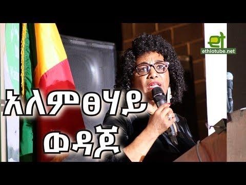 Ethiopia: ጤና ለጣና Benefit Concert - Legendary Icon Alemtsehay Wodajo Opening Speech - March 17, 2018