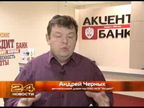 Банк Акцент  22 11 13