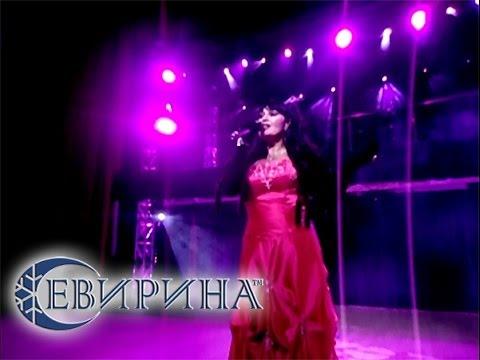 """СЕВИРИНА """"Малиновый закат. Шафрановый рассвет"""". Концертный зал """"Колизей"""" (Санкт-Петербург)"""