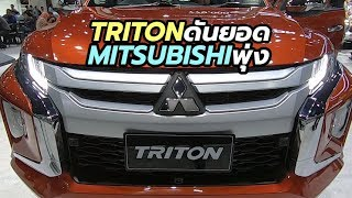 Triton ดันยอดขาย Mitsubishi พุ่ง Pajero Sport Elite Edition ขายดี | Cardebuts