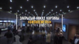 """Акан Сатаев. Фильм """"Бизнесмены"""""""