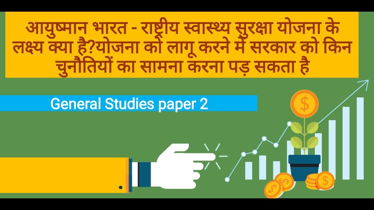 CIVIL SERVICE EXAM - GENERAL STUDIES PAPER 2 | HINDI MEDIUM | WRITING CHALLANGE | UPSC / PCS