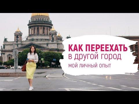 Переезд в другой город | СОВЕТЫ | Как переехать в другой город? Мой личный опыт, ira _maryasova