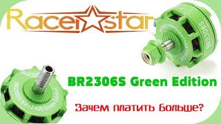 Racerstar BR2306S Green Edition- Мощные моторы подешману!Обзор,тесты и полеты.