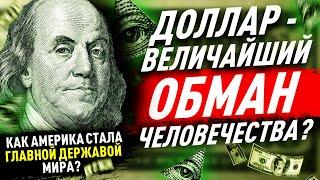 Как доллар стал главнои валютои мира или Афера по американски Из золота в бумагу История денег