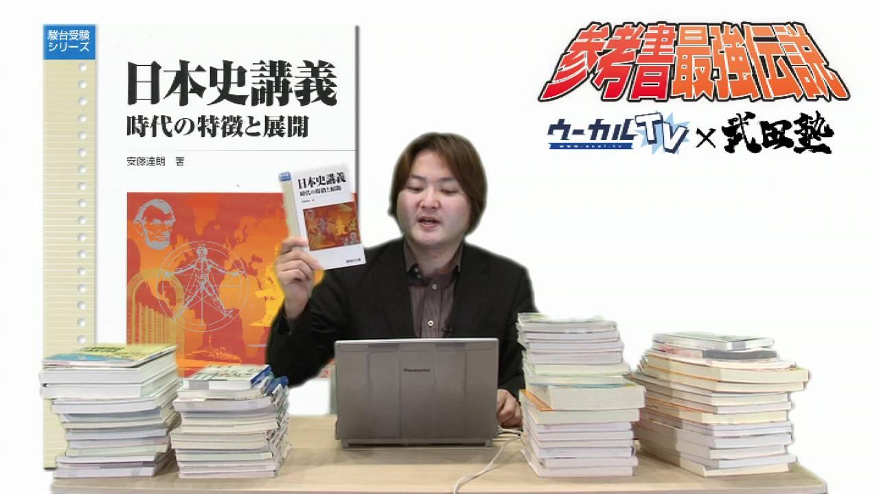 「日本史講義 時代の特徴」の画像検索結果