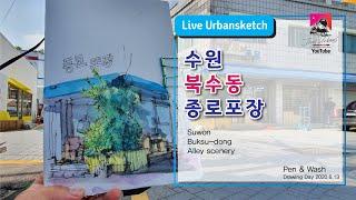 지니어반스TV_ Live Urbansketch_ 수원 …