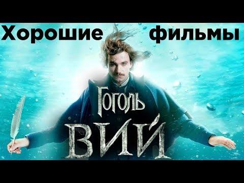 """Хорошие фильмы. Обзор на """"Гоголь. Вий"""""""