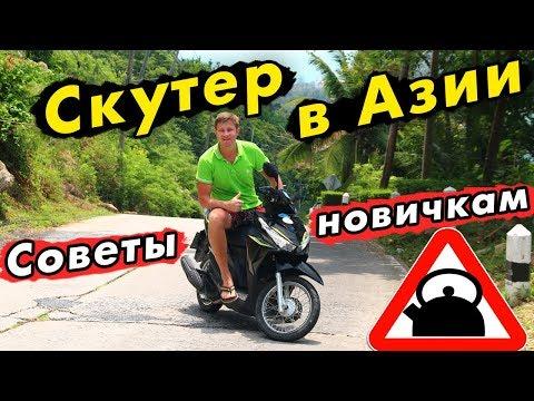 Как ездить на скутере новичку – советы по вождению байка в Тайланде.