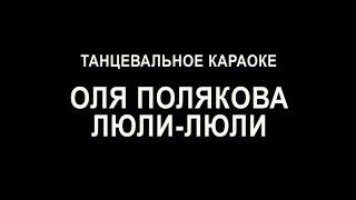 Танцевальное караоке Оля Полякова - Люли, люли