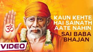 Kaun Kehte Hai Sainath Aate Nahin | Achyutam Keshavam Sai Damodaram | Popular Sai Baba Bhajan