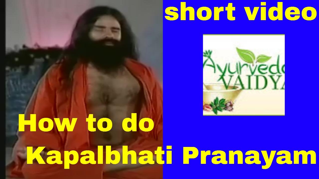 How to do Kapalbhati Pranayam in right way--SHORT VIDEO Baba Ramdev