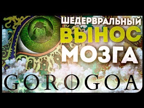 ЭТА ИГРА ПОРВЕТ ВАМ ШАБЛОН ● Gorogoa