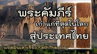 คัมภีร์พระพุทธศาสนาเก่าแก่ที่สุดในโลก แห่งบามิยัน สู่ประเทศไทย