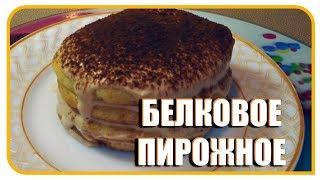 Белковое пирожное, десерт пальчики оближешь, по диете Дюкана, этап Атака