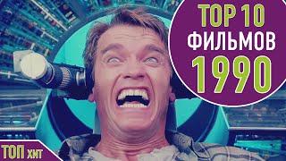 ТОП 10 ФИЛЬМОВ 1990 ГОДА | TOP 10 MOVIES OF 1990