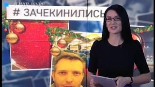 Обзор новостей из соцсетей амурчан(, 2015-12-31T02:34:56.000Z)