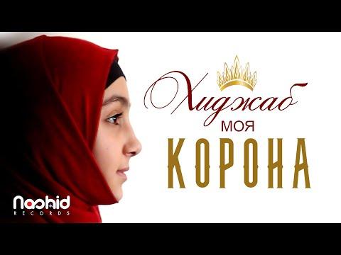 Хиджаб - моя корона | Премьера клипа про хиджаб | New Nasheed Official video