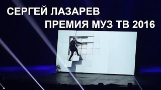 Премия Муз ТВ 2016. Сергей Лазарев - You are the only one
