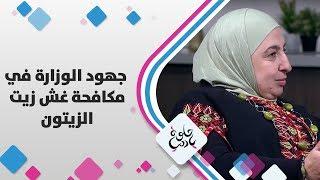 م. نهاية المحيسن - جهود الوزارة في مكافحة غش زيت الزيتون