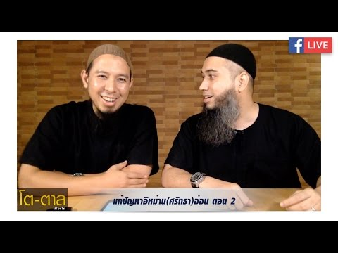 โตตาล Live on Facebook : แก้ไขปัญหาอีหม่าน(ศรัทธา)อ่อน ตอน 2 (02-09-59)