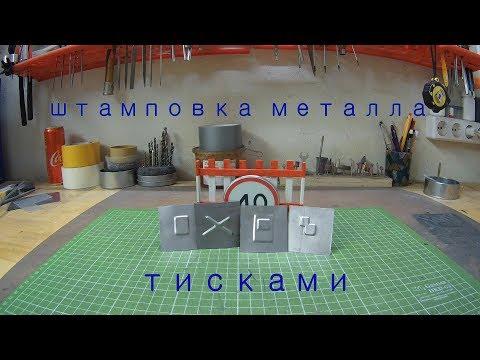 Штамповка металла в домашних условиях | metal stamping at home