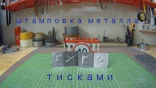 видео штамповка металла