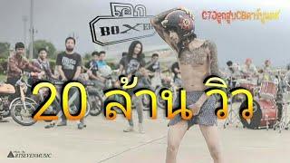 C70ลูกสูบCBคาร์บูแดช   เอก Boxer Official MV