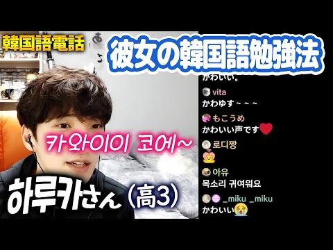 ネイティブレベルの高校生の独特な韓国語の修得方法 韓国語会話