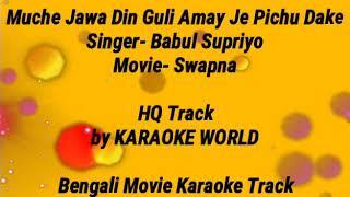 Muche Jaoa Din Guli Karaoke |Swapno |Babul Supriyo -9126866203