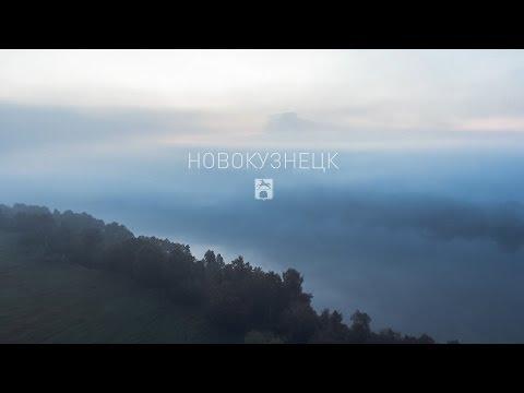 знакомства городе новокузнецке