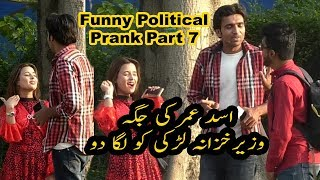 Funny Political Prank Part 7  | Best Public Prank! lahore tv | Totla Reporter | UK