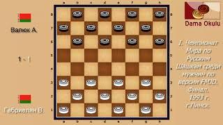Валюк А. - Габриелян В. I. Чемпионат Мира по Русским шашкам, Финал. 1993 г.