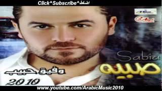 Wafik Habib Laiky Laiky 2010 وفيق حبيب ليكي ليكي - YouTube.flv
