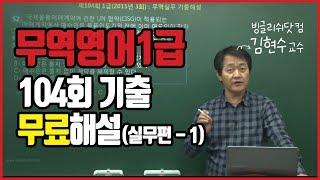 무역영어 1급 기출문제해설 인강 [104회-7]